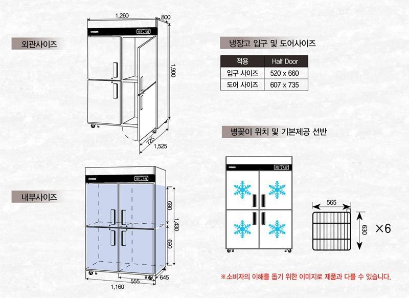 Kích thước chi tiết bên ngoài và trong của tủ đông mát đứng Everzen UDS-45FIE